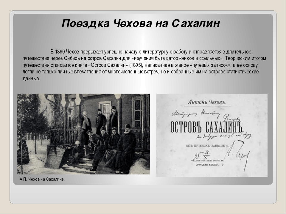 Поездка Чехова на Сахалин В 1890 Чехов прерывает успешно начатую литературн...