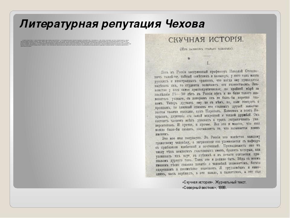 Литературная репутация Чехова В первой половине 1890-х гг. Чехов становится...
