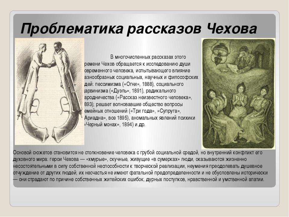 Проблематика рассказов Чехова В многочисленных рассказах этого времени Чехо...