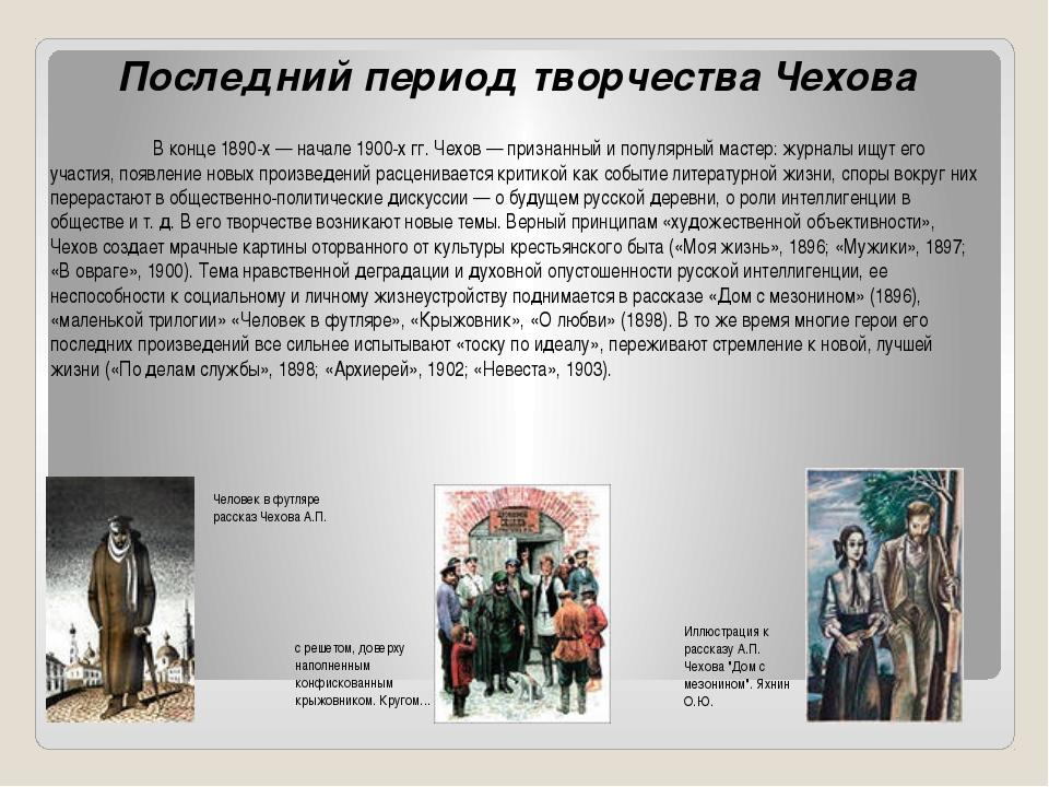 Последний период творчества Чехова В конце 1890-х — начале 1900-х гг. Чехов...