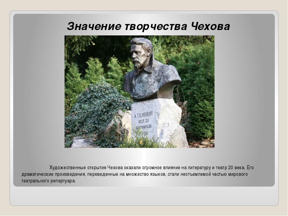 Значение творчества Чехова Художественные открытия Чехова оказали огромное...