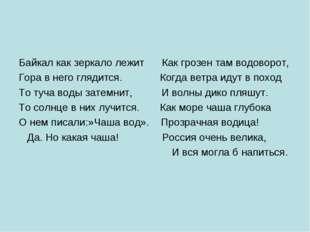 Байкал как зеркало лежит Как грозен там водоворот, Гора в него глядится. Когд