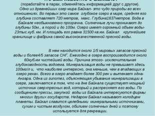 Что вам известно о Байкале? (поработайте в парах, обменяйтесь информацией дру