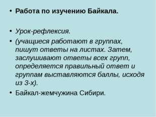 Работа по изучению Байкала. Урок-рефлексия. (учащиеся работают в группах, пиш