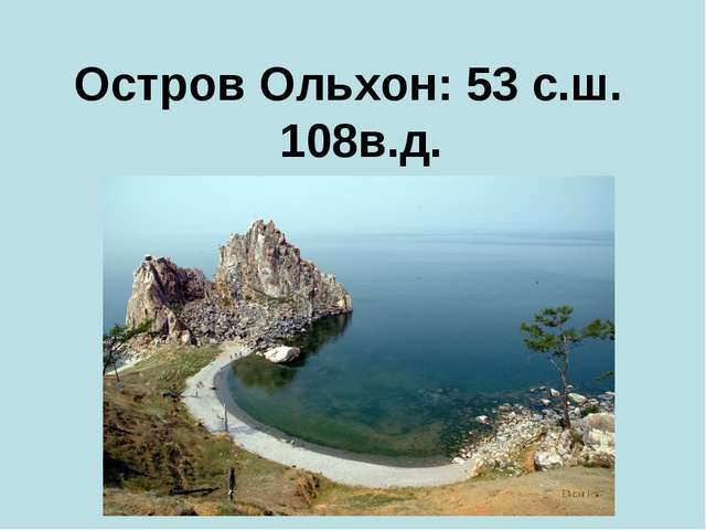 Остров Ольхон: 53 с.ш. 108в.д.