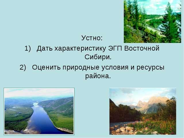 Устно: Дать характеристику ЭГП Восточной Сибири. Оценить природные условия и...