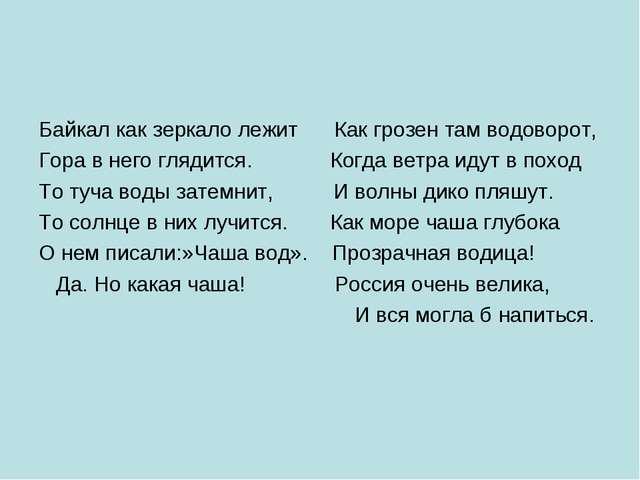 Байкал как зеркало лежит Как грозен там водоворот, Гора в него глядится. Когд...