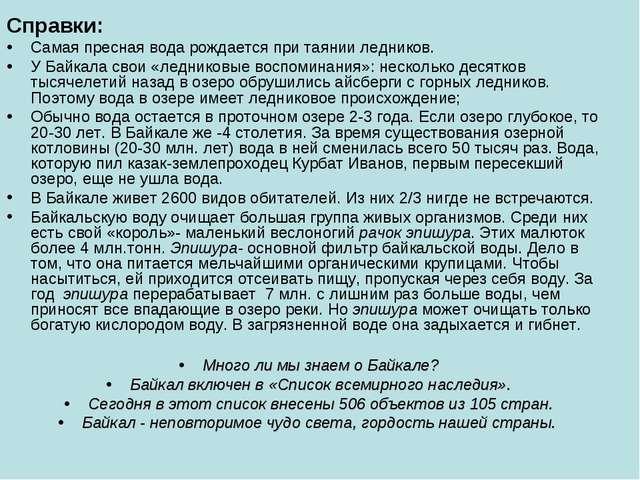 Справки: Самая пресная вода рождается при таянии ледников. У Байкала свои «ле...