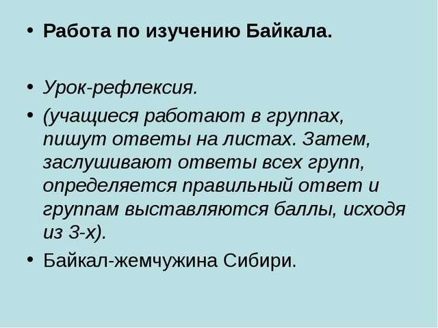 Работа по изучению Байкала. Урок-рефлексия. (учащиеся работают в группах, пиш...