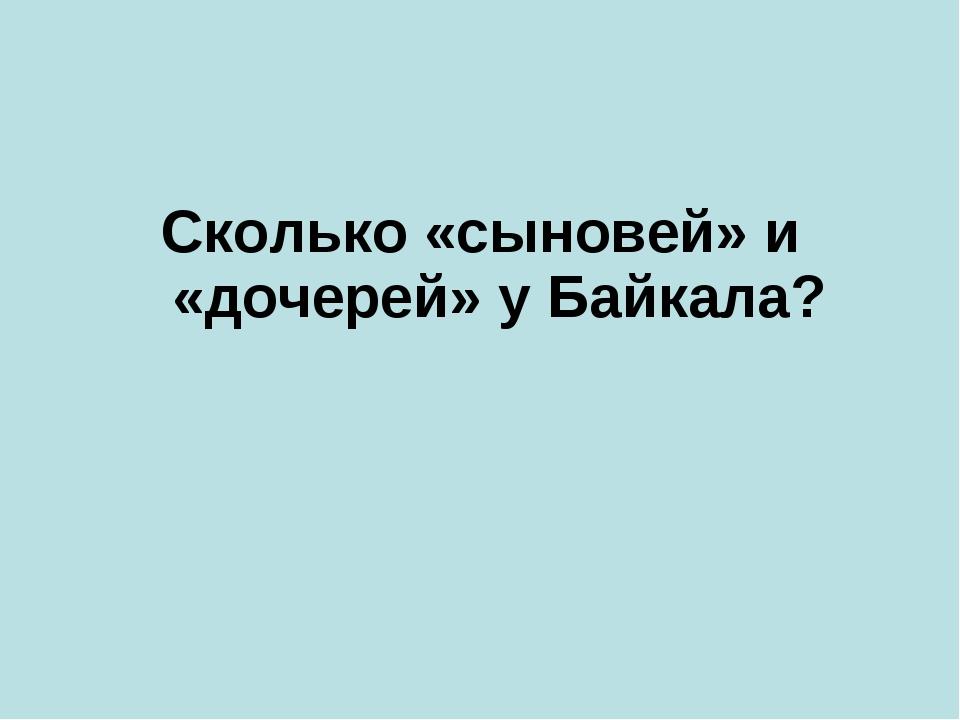 Сколько «сыновей» и «дочерей» у Байкала?
