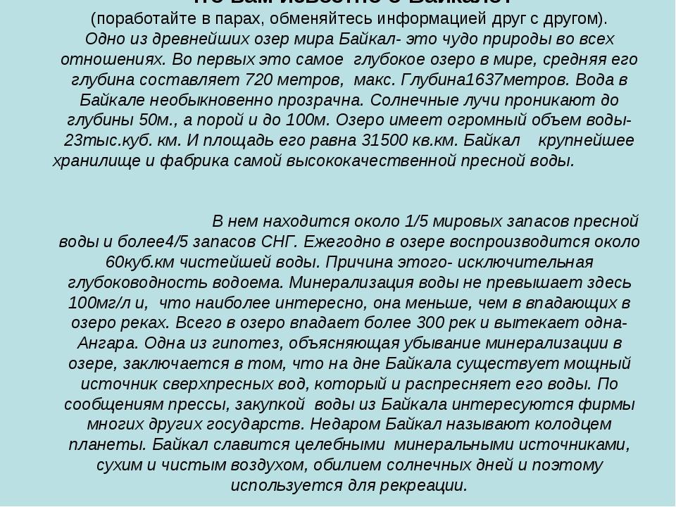 Что вам известно о Байкале? (поработайте в парах, обменяйтесь информацией дру...