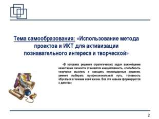Тема самообразования: «Использование метода проектов и ИКТ для активизации по