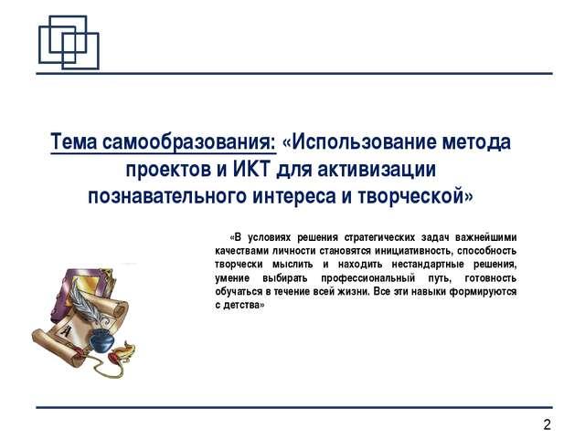 Тема самообразования: «Использование метода проектов и ИКТ для активизации по...