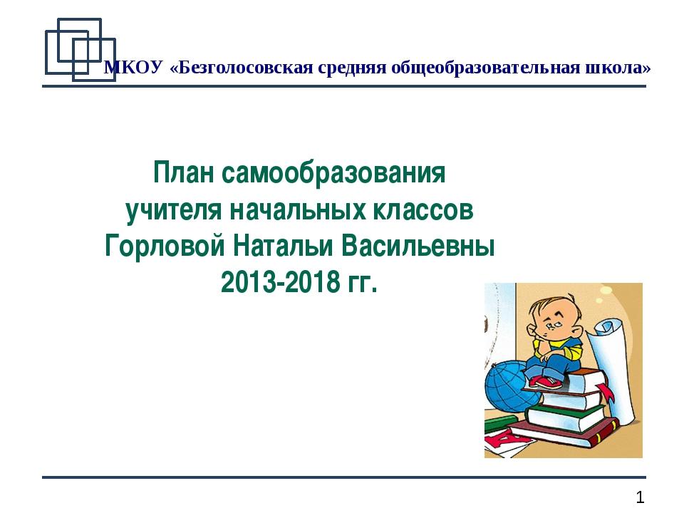 МКОУ «Безголосовская средняя общеобразовательная школа» В План самообразовани...