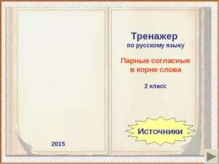 2015 Тренажер по русскому языку Парные согласные в корне слова 2 класс Источн
