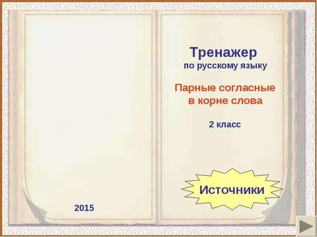 2015 Тренажер по русскому языку Парные согласные в корне слова 2 класс Источн...