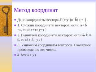 Метод координат Дано координаты вектора а {х;у }и b{к;t } . 1. Сложим координ