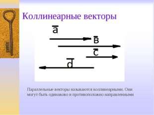 Коллинеарные векторы Параллельные векторы называются коллинеарными. Они могут