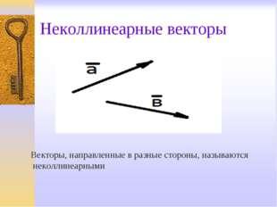 Неколлинеарные векторы Векторы, направленные в разные стороны, называются нек