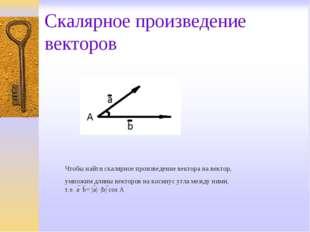 Скалярное произведение векторов Чтобы найти скалярное произведение вектора на