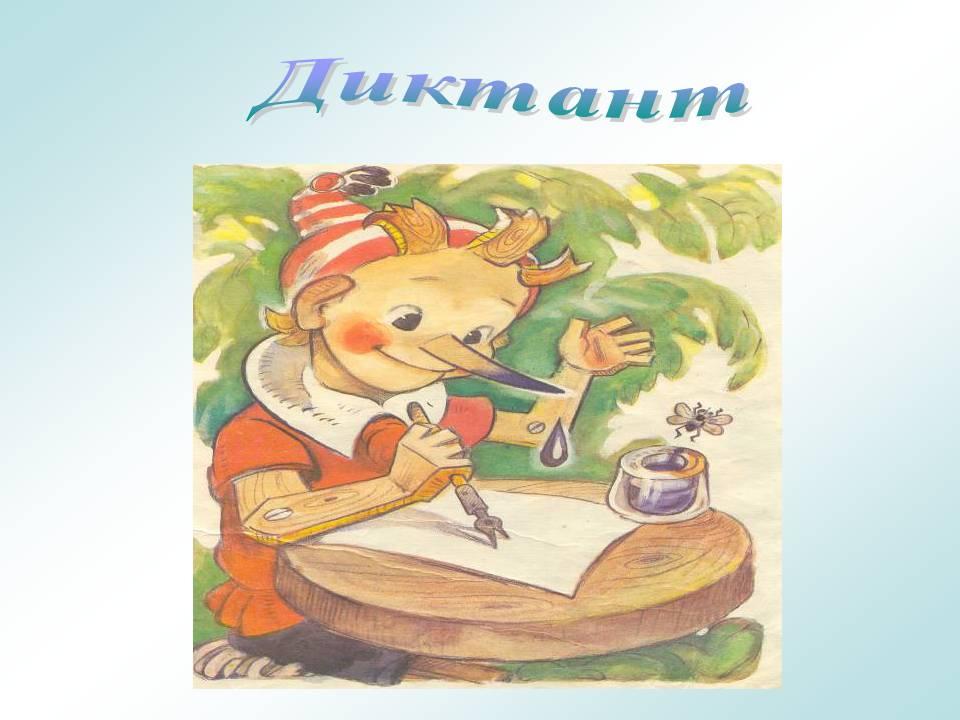 Диктант. - Картинка 48 - Урок азбуки - Азбука - Картинки по русскому языку