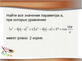 Найти все значения параметра а, при которых уравнение имеет ровно 2 корня.