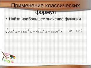 Применение классических формул Найти наибольшее значение функции где