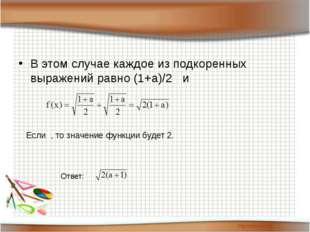 В этом случае каждое из подкоренных выражений равно (1+a)/2 и Если , то знач