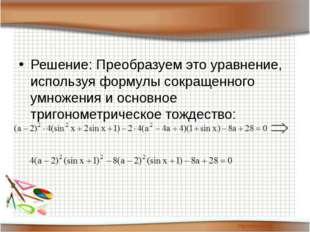 Решение: Преобразуем это уравнение, используя формулы сокращенного умножения