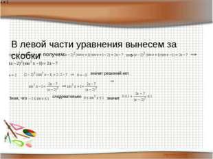 В левой части уравнения вынесем за скобки и получим: значит решений нет При