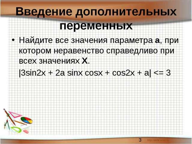 Введение дополнительных переменных Найдите все значения параметра a, при кото...