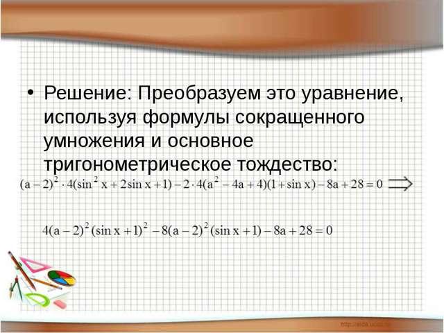 Решение: Преобразуем это уравнение, используя формулы сокращенного умножения...