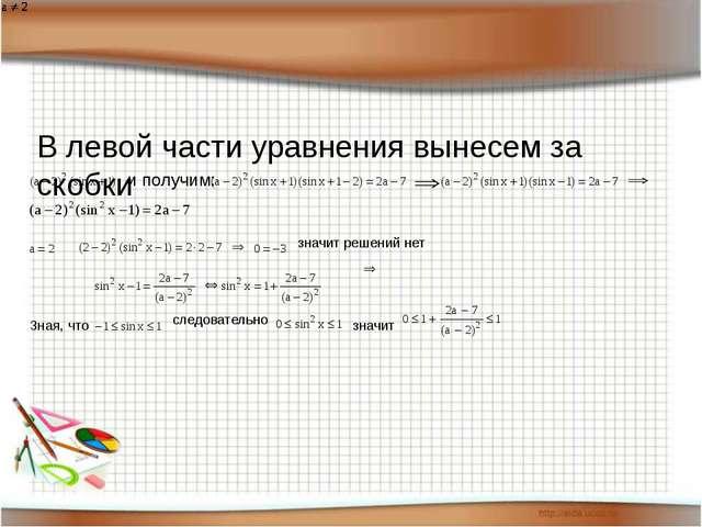 В левой части уравнения вынесем за скобки и получим: значит решений нет При...