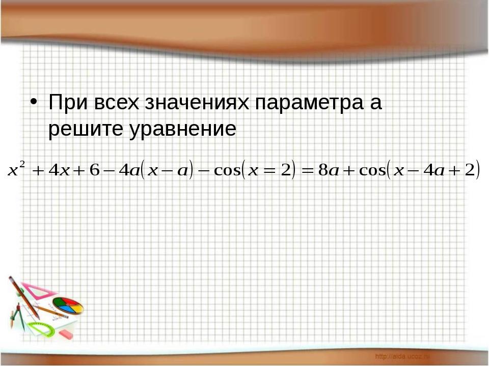 При всех значениях параметра а решите уравнение