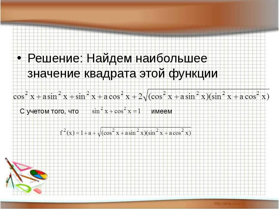 Решение: Найдем наибольшее значение квадрата этой функции С учетом того, что...