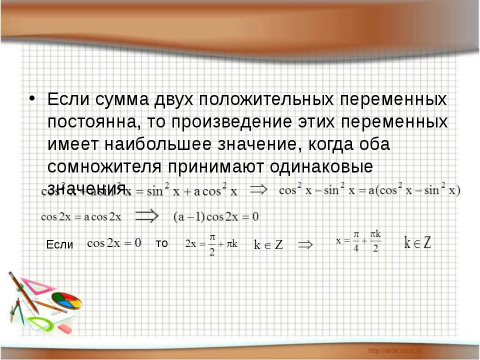 Если сумма двух положительных переменных постоянна, то произведение этих пер...