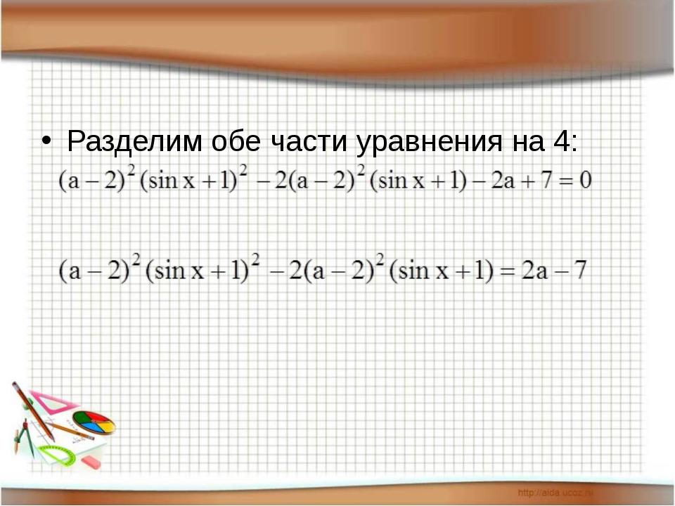 Разделим обе части уравнения на 4: