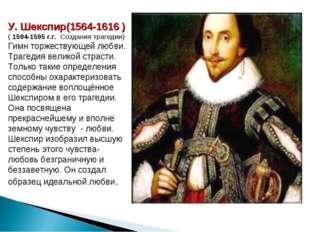 У. Шекспир(1564-1616 ) ( 1594-1595 г.г. Создания трагедии) Гимн торжествующей