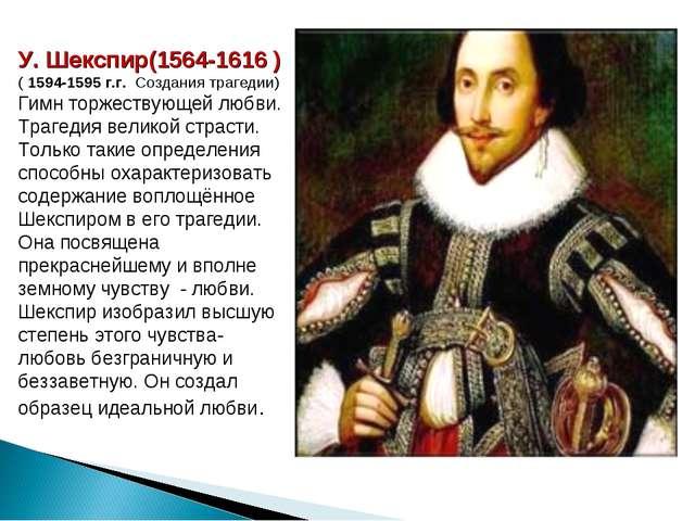 У. Шекспир(1564-1616 ) ( 1594-1595 г.г. Создания трагедии) Гимн торжествующей...