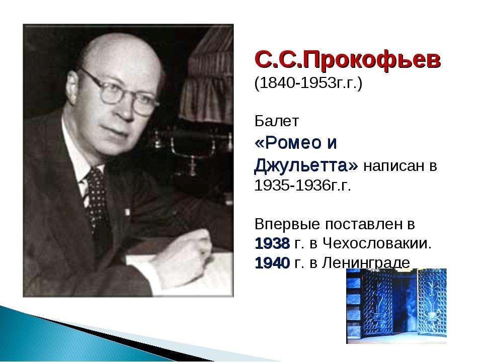 С.С.Прокофьев (1840-1953г.г.) Балет «Ромео и Джульетта» написан в 1935-1936г....