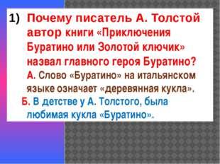 Почему писатель А. Толстой автор книги «Приключения Буратино или Золотой ключ
