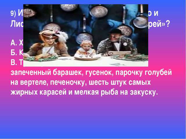 9) Из чего состоял обед кота Базилио и Лисы Алисы в харчевне «Трех пескарей»?...
