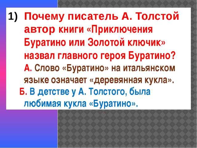 Почему писатель А. Толстой автор книги «Приключения Буратино или Золотой ключ...