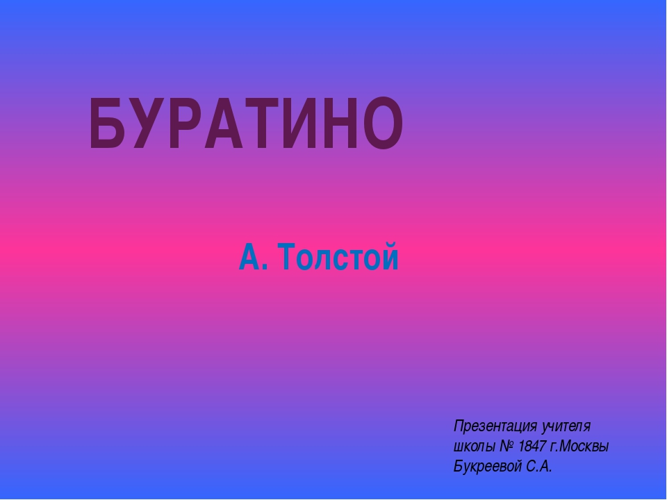 БУРАТИНО А. Толстой Презентация учителя школы № 1847 г.Москвы Букреевой С.А.