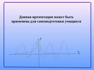 Данная презентация может быть применена для самоподготовки учащихся x y