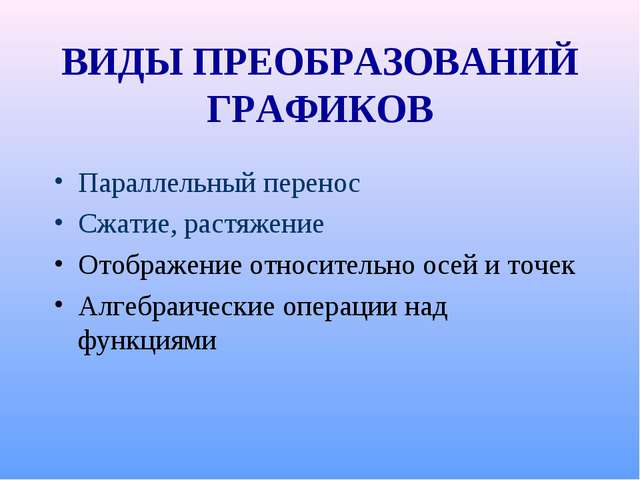 ВИДЫ ПРЕОБРАЗОВАНИЙ ГРАФИКОВ Параллельный перенос Сжатие, растяжение Отображе...
