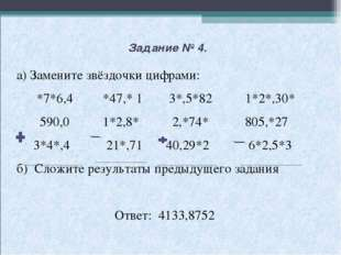 а) Замените звёздочки цифрами: *7*6,4 *47,* 1 3*,5*82 1*2*,30* 590,0 1*2,8* 2