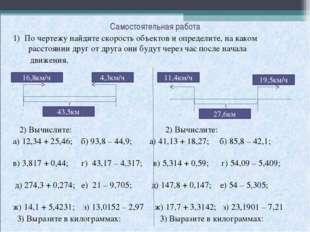 Самостоятельная работа 1) По чертежу найдите скорость объектов и определите,