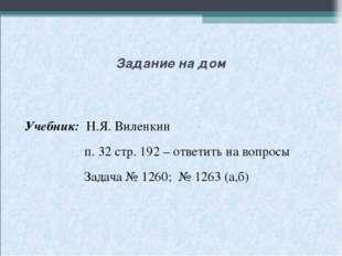 Задание на дом Учебник: Н.Я. Виленкин п. 32 стр. 192 – ответить на вопросы За