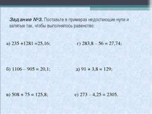 Задание №3. Поставьте в примерах недостающие нули и запятые так, чтобы выполн